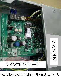 lon対応装置 製品紹介 事業内容 東洋熱工業株式会社