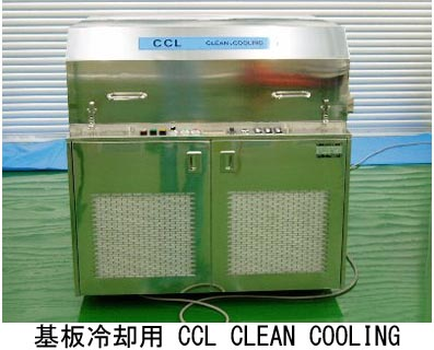 基板冷却用 CCL CLEAN COOLING